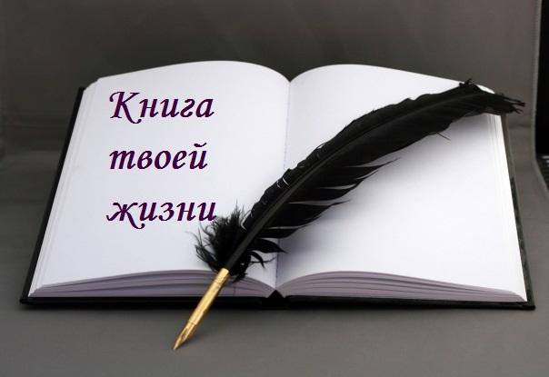 Книга твоей жизни
