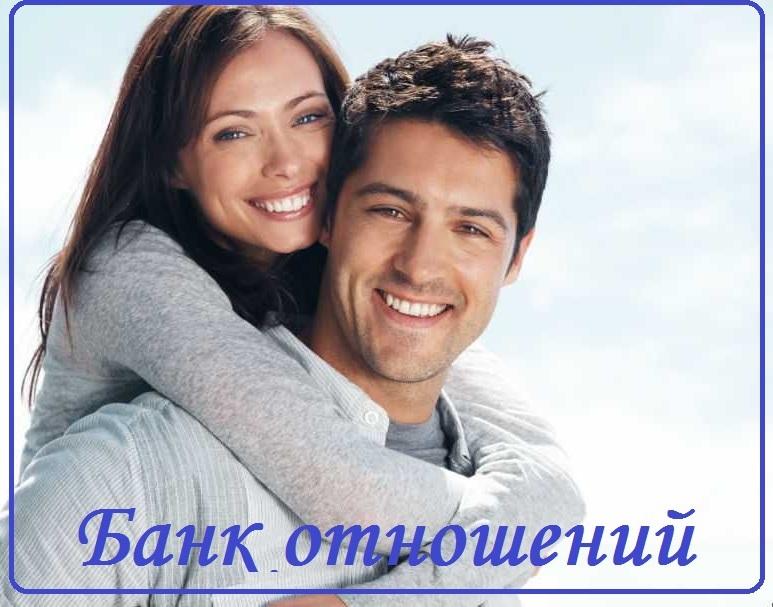 Банк отношений